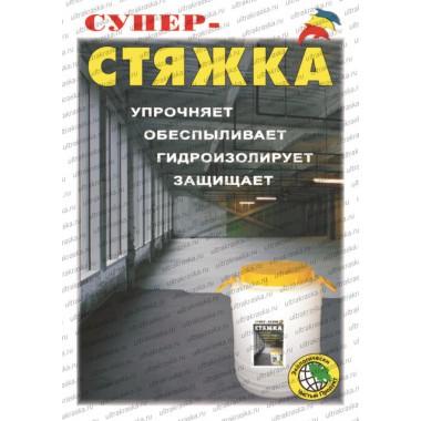 СУПЕР-СТЯЖКА КОНЦЕНТРАТ
