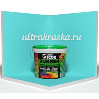 Резиновая краска Super Decor №10 МОРСКАЯ ВОЛНА