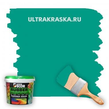 Резиновая краска Super Decor Rubber №10 МОРСКАЯ ВОЛНА