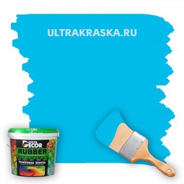 Резиновая краска Super Decor Rubber  №17 НЕБЕСНЫЙ
