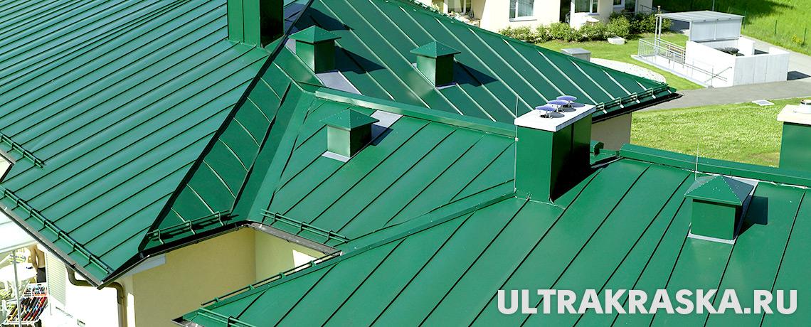 краска для металлической  крыши