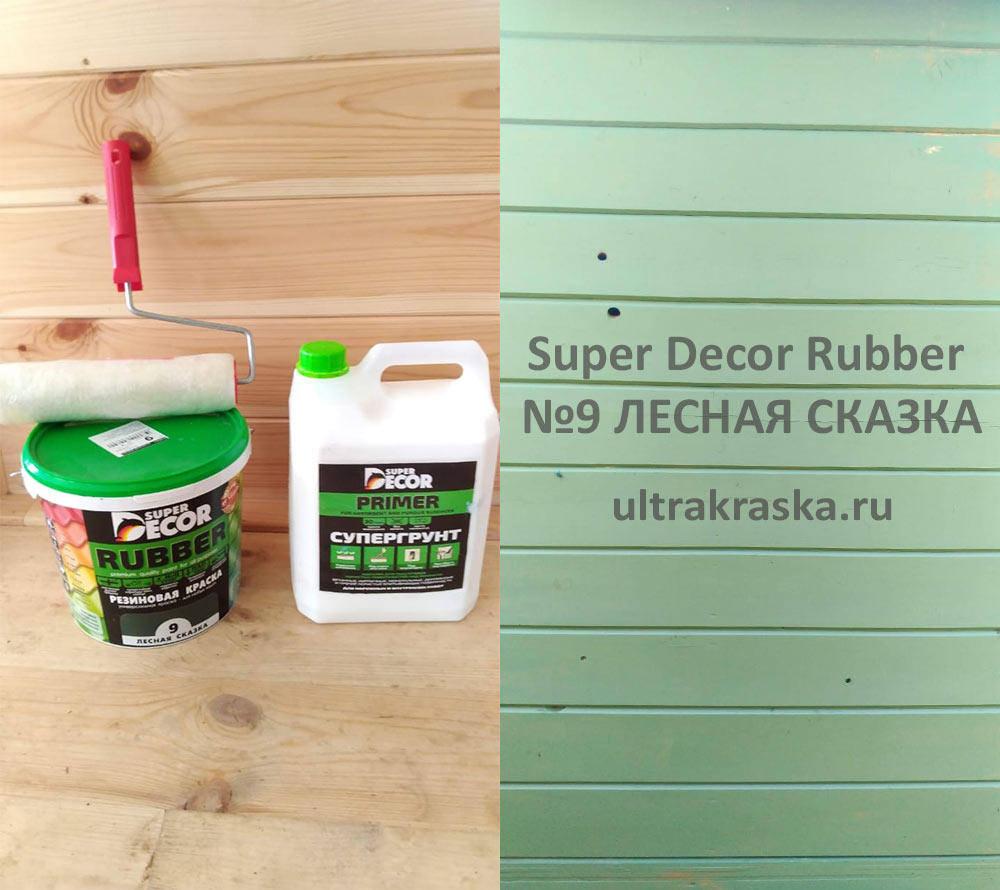 Резиновая краска Super Decor №9